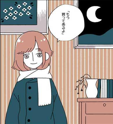 ハロウィーン 幽霊 同居人 未練 指輪 漫画