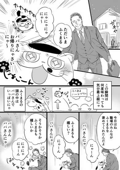 おじさまと猫 コミックス 2巻 ふくまる 漫画 桜井海