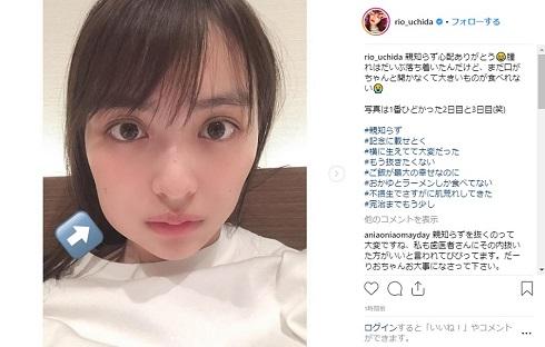 内田理央 親知らず Instagram