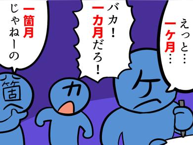 というのも、漢字変換しようとすると「1箇月」「1か月」「1ヵ月」「1カ月」「1ヶ月」「1ケ月」と、表記がいくつも出てきてしまうのです。一体、どれを使えばいいの
