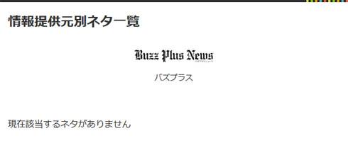 バズプラスニュース