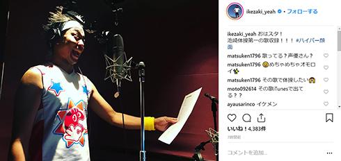 サンシャイン池崎 ジャスティス おはスタ 池崎体操第一 Instagram