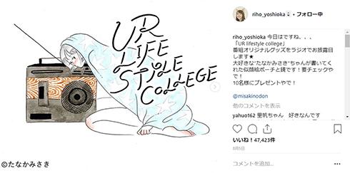 吉岡里帆 仁村紗和 たなかみさき 個展 女優 イラスト Instagram