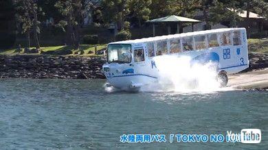 バスが大きな水しぶきとともに海へ突入