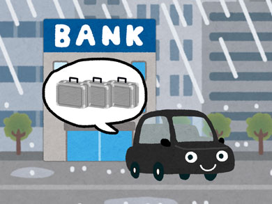 三億円事件 ツアー 三和交通 いらすとや 銀行 出発 現金輸送車