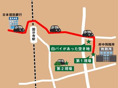三億円事件 ツアー 三和交通 第3現場 地図