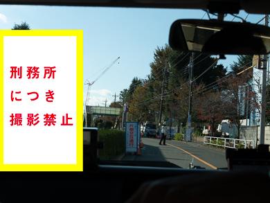 三億円事件 ツアー 三和交通 第1現場 府中刑務所前 タクシー