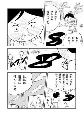 王様ランキング 漫画 十日草輔 単行本 KADOKAWA