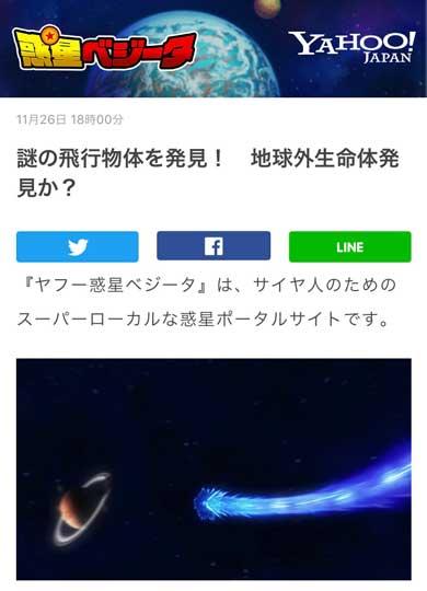 ヤフー惑星ベジータ ドラゴンボール超 ブロリー サイヤ人向け サイト