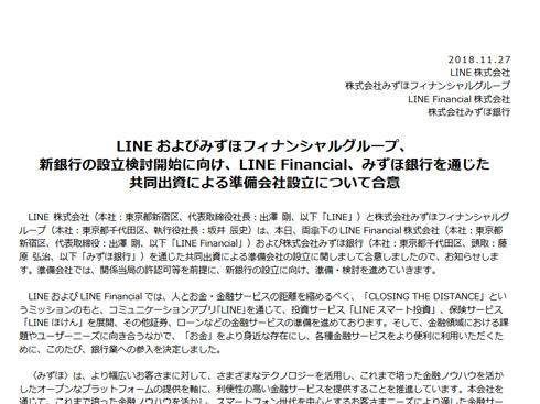 LINE銀行