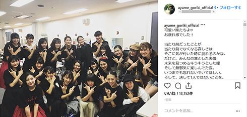 剛力彩芽 X21 解散 アイドル 女優 全日本国民的美少女コンテスト Instagram
