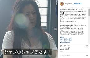 シャブ山シャブ子 江藤あや 相棒 薬物依存症 歌手 デビュー