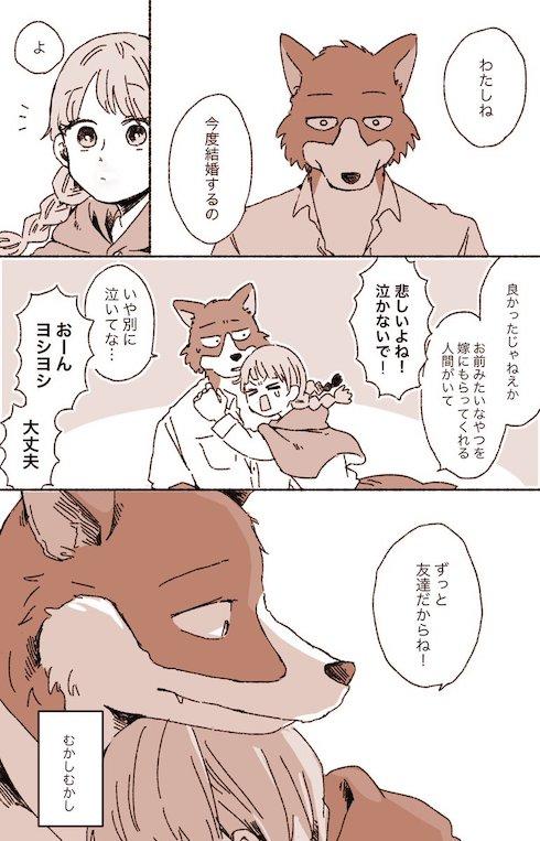 オオカミと赤ずきん