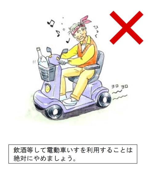 「電動車いすで飲酒ダメ」警察庁マニュアルに障害者団体が抗議 団体側と警察に見解聞いた