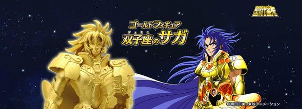 聖闘士星矢 インゴット 純金 フィギュア 日本マテリアル サガ 双子座