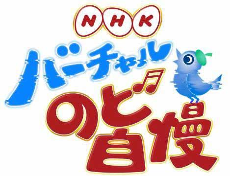 NHK バーチャルのど自慢 VTuber 小林幸子 キズナアイ