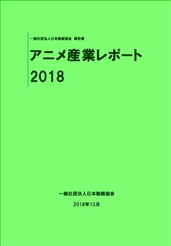 「アニメ産業レポート」2018年度版発売 アニメ関連市場が初の総額2兆円突破