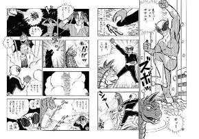 ミラーマン ファイヤーマン ジャンボーグ9 円谷プロ 復刻 電子書籍 かたおか徹治