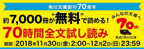 角川文庫創刊70周年記念フェア