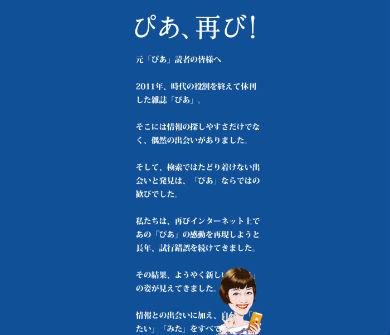 ぴあ アプリ