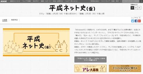 NHK Eテレ 平成ネット史(仮) 2ちゃんねる 5ちゃんねる 鮫島事件