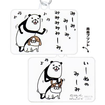 パンダと犬