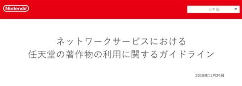 任天堂、著作物の利用ガイドライン発表 実況動画に著作権侵害を主張せず「体験が広く共有されることを応援したい」