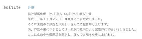 声優・俳優の辻村真人さん亡くなる 「忍たま乱太郎」初代学園長や、仮面ライダーシリーズの怪人役など