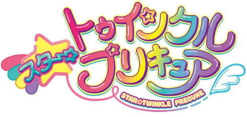 プリキュア スター☆トゥインクルプリキュア 第16弾 宇宙 流れ星
