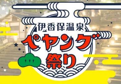 「伊香保温泉ペヤング祭り」
