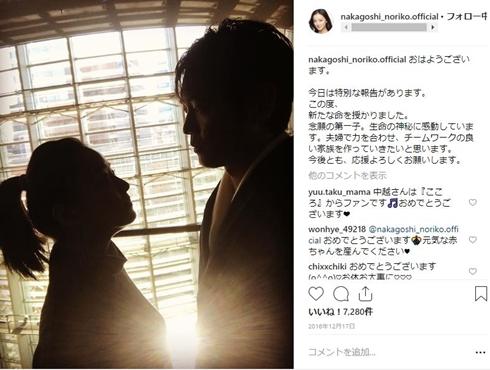 中越典子 妊娠 出産 第2子 結婚 永井大