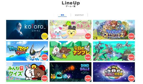 LINE QUICK GAME