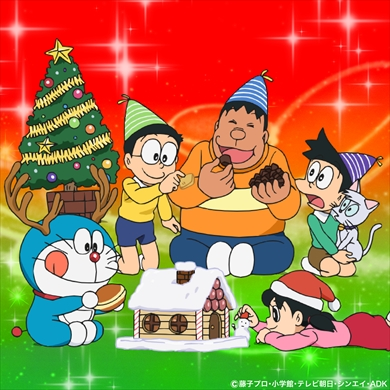 ドラえもん ジャイアン聖歌隊 ジャイアン 歌 Ding!Dong!クリスマスの魔法