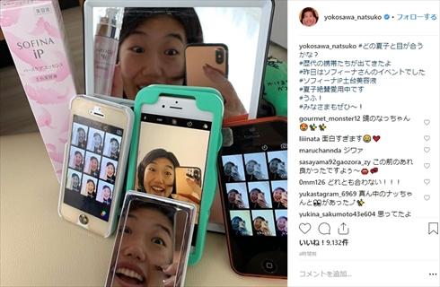 横澤夏子 Instagram ホラー