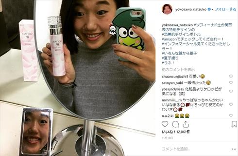 横澤夏子 Instagram ホラー 鏡 スマホ
