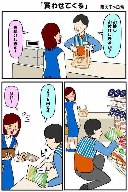 耐え子の日常 フルスロットル 発売 ねとらぼ 連載 書籍 2巻