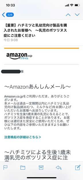 Amazon ハチミツ 乳幼児向け 警告 あんしんメール