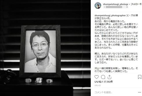 大杉漣 逝去 事務所 解散 ザッコ 息子 zacco 大杉隼平