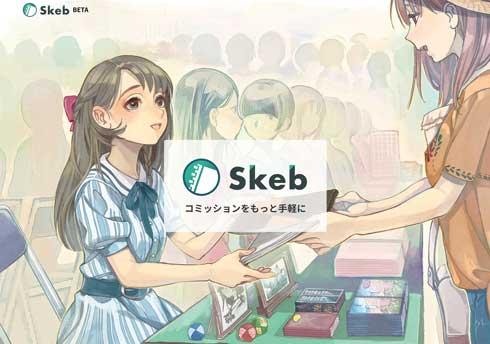 イラストコミッションサービス Skeb イラスト 依頼 報酬 翻訳