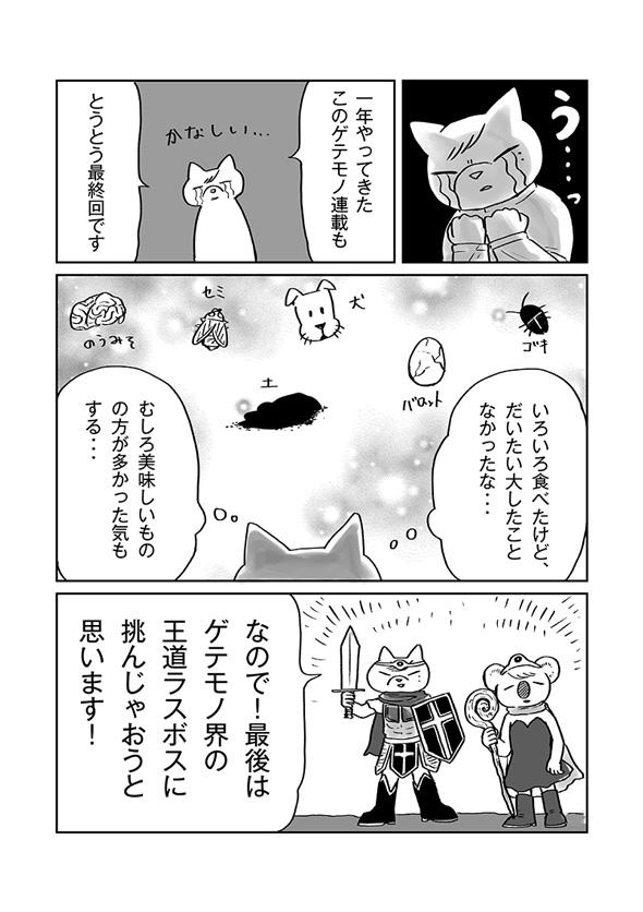 チョーヒカル ゲテモノデート ゲテモノ シュールストレミング