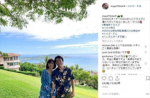小林麻耶 國光吟 新婚旅行 夫婦 結婚 夫