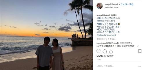 小林麻耶 國光吟 新婚旅行 夫婦 結婚 夫 ハワイ