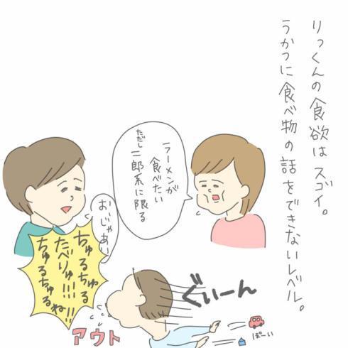 食いしん坊01