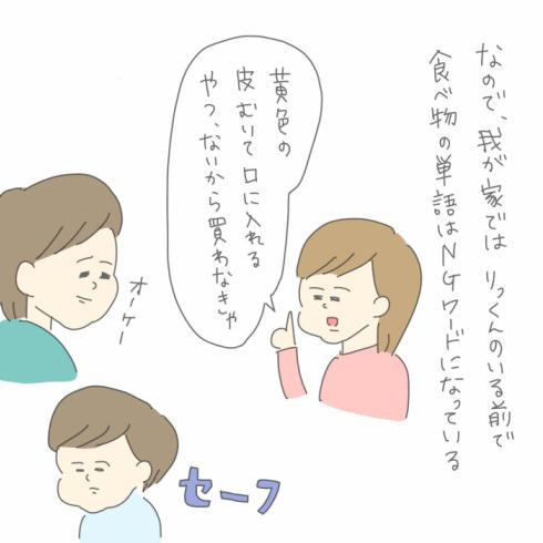 食いしん坊02