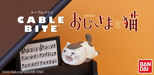 CABLE BITE おじさまと猫