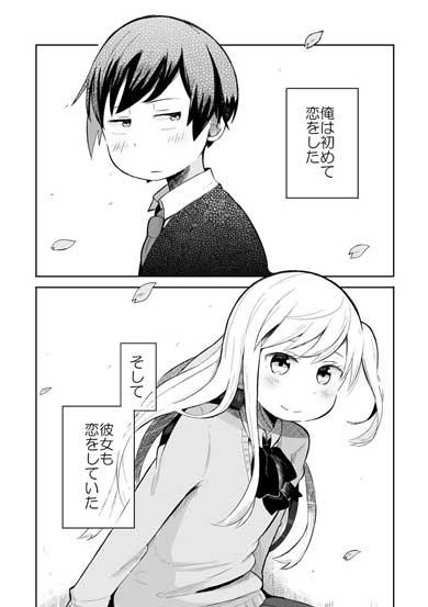 失恋確定 漫画 失恋した話 姉 弟 先輩 三角関係 青春
