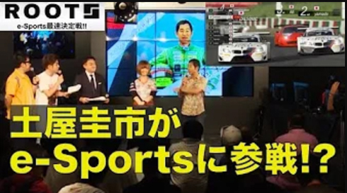 ROOTS e-sports最速決定戦!!