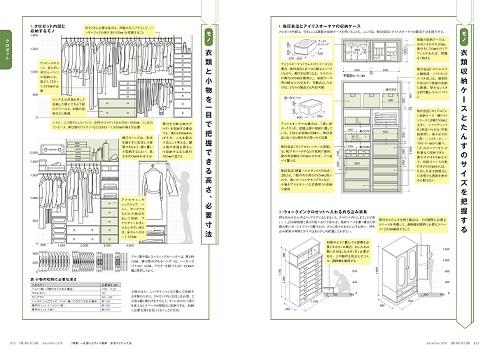 建築知識12月号03