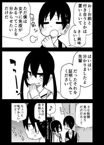 川村拓 先輩 後輩 彼女 漫画