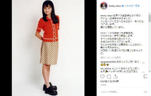 ベッキー Instagram 20周年 芸能界 デビュー おはスタ おはガール あいのり